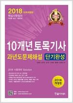 2018 10개년 토목기사 과년도문제해설 단기완성