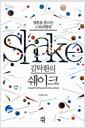 김탁환의 쉐이크 - 영혼을 흔드는 스토리텔링