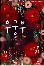 [합본] 후궁부 (전2권/완결)
