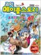 [중고] 코믹 메이플 스토리 오프라인 RPG 47