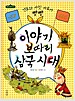 한국사 보따리 세트 - 전4권