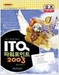 [중고] 오즈 ITQ 파워포인트 2003