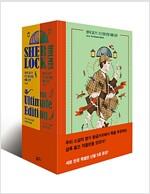 셜록 홈즈 : 더 얼티밋 에디션 세트 - 전2권