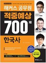 2018 해커스 공무원 기출 + 적중예상 700제 한국사
