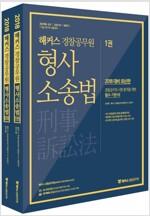 2018 해커스 경찰공무원 형사소송법 - 전2권
