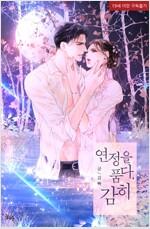 [세트] 연정을 품다, 감히 (외전 포함) (총3권/완결)