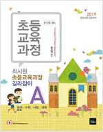 2019 최시원 초등교육과정 길라잡이 A.B - 전2권