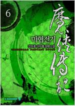 [세트] 마협전기 (총6권/완결)