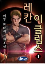 [세트] 레칸 이클립스 (전6권/완결)