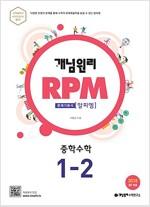 개념원리 RPM 문제기본서 수학 중1-2 (2018년)