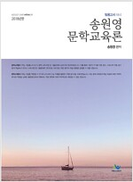 2018 송원영 문학교육론