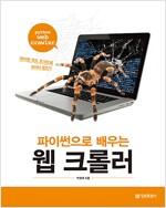 파이썬으로 배우는 웹 크롤러
