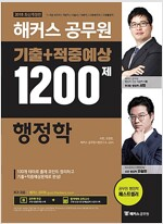 2018 해커스 공무원 기출 + 적중예상 1200제 행정학