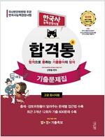 합격통 한국사 능력 검정시험 기출문제집 고급