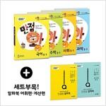 EBS 초등 기본서 만점왕 5-1 세트 - 전4권 (2018년)