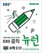 EBS 중학 뉴런 수학 1 (상) (2018년)