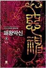 [중고] 패왕 악신 8