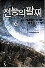 [중고] 전능의 팔찌 2