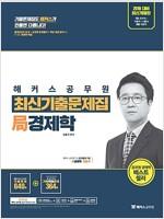 2018 해커스 공무원 최신기출문제집 局 경제학