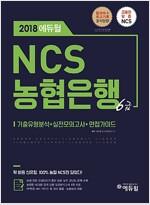 2018 에듀윌 NCS 농협은행 6급