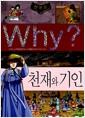 [중고] Why? 한국사 천재와 기인