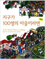 [중고] 지구가 100명의 마을이라면