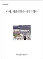 [중고] 다시, 서울문화를 이야기하다