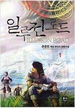 [세트] 일루전 로드 (총7권/완결)