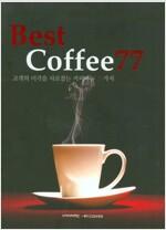 [중고] Best Coffee 77