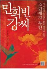 [중고] 민회빈 강씨