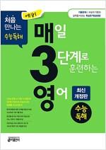 예비 매3영 수능 독해 - 매일 3단계로 훈련하는 영어 수능 독해