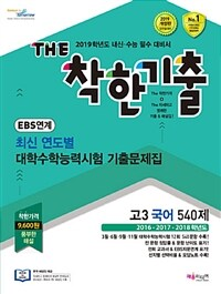 THE 착한기출 최신 연도별 대학수학능력시험 기출문제집 ...