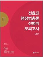 2018 전효진 행정법총론 전범위 모의고사 1