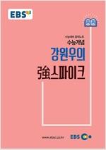 EBSi 강의교재 수능개념 영어 강원우의 强스파이크 (2018년)