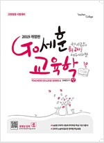 2019 Go세훈 교육학 상.하 세트 - 전2권