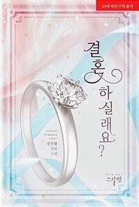 결혼하실래요?