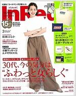 In Red (インレッド) 2018年 03月號 [雜誌] (月刊, 雜誌)