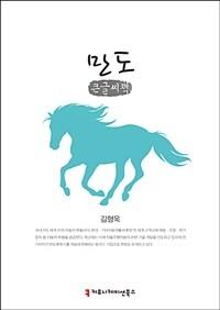 만도 (큰글씨책)