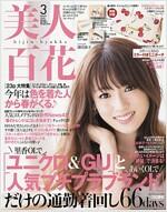美人百花(びじんひゃっか) 2018年 03 月號 [雜誌] (雜誌)