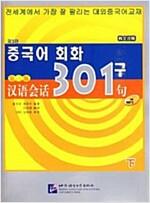 한어회화301구 제3판 (한문주석) (하) (Paperback + MP3 CD)
