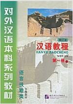 한어교정(1년급교재 제1책 하)(수정본) 漢語敎程(第一冊 下)(修訂本) (CD포함)