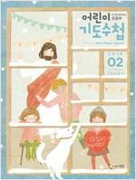 어린이 기도수첩 2018.2 (초등부)