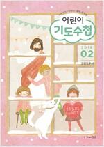 어린이 기도수첩 2018.2 (유아.유치부)
