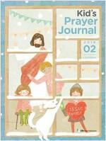 어린이 기도수첩 2018.2 (초등부, 영어판)
