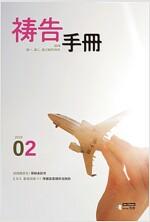 기도수첩 2018.2 (중국어판)
