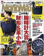 Mono Max (モノ·マックス) 2018年 03月號 [雜誌] (月刊, 雜誌)