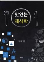 [중고] 맛있는 해석학