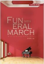 [세트] 장송행진곡(Funeral March) (총2권/완결)
