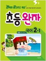 완자 초등 국어 2-1 (2018년)