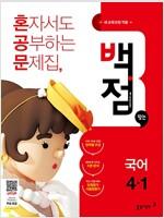 동아 백점맞는 국어 4-1 (2018년)